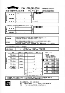 FAX注文用紙
